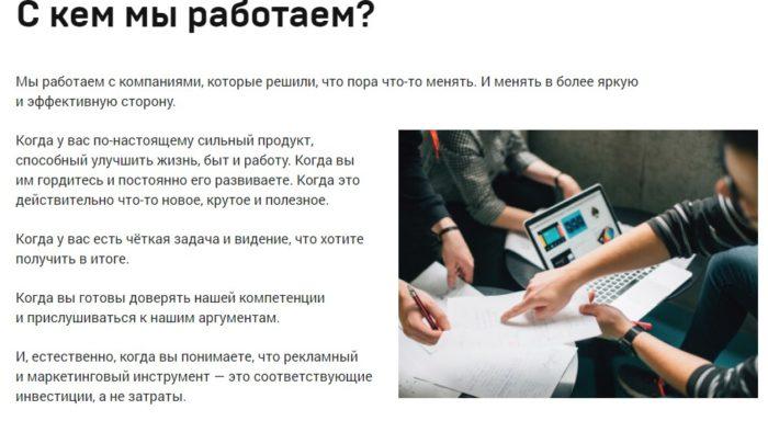 Картинка: пример текста для блока «С кем мы работаем»