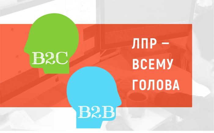Картинка с надписью «ЛПР — всему голова» для текстов в B2B и B2C