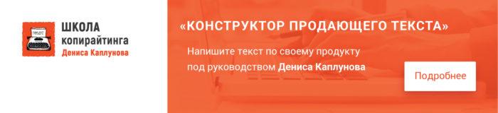 Курс Дениса Каплунова «Конструктор продающего текста»