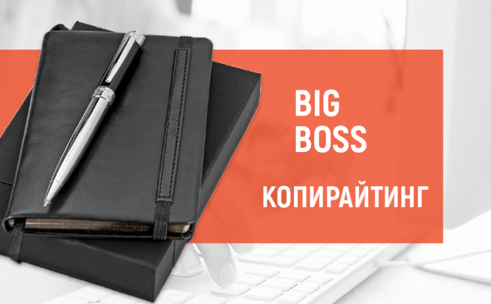 Картинка, иллюстрирующая надпись «Big boss копирайтинг»