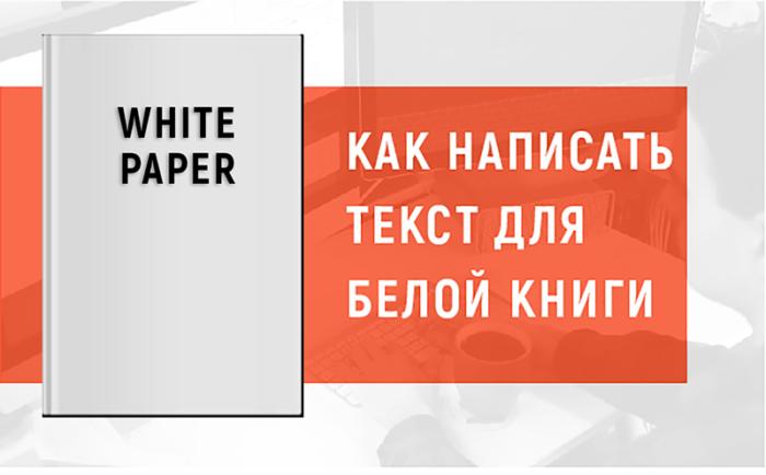 Картинка с изображением white paper и текстом «как написать написать белую книгу»